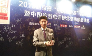 Ethiopian Sales Manager, Mr. Eddie Liu Xin, received the award